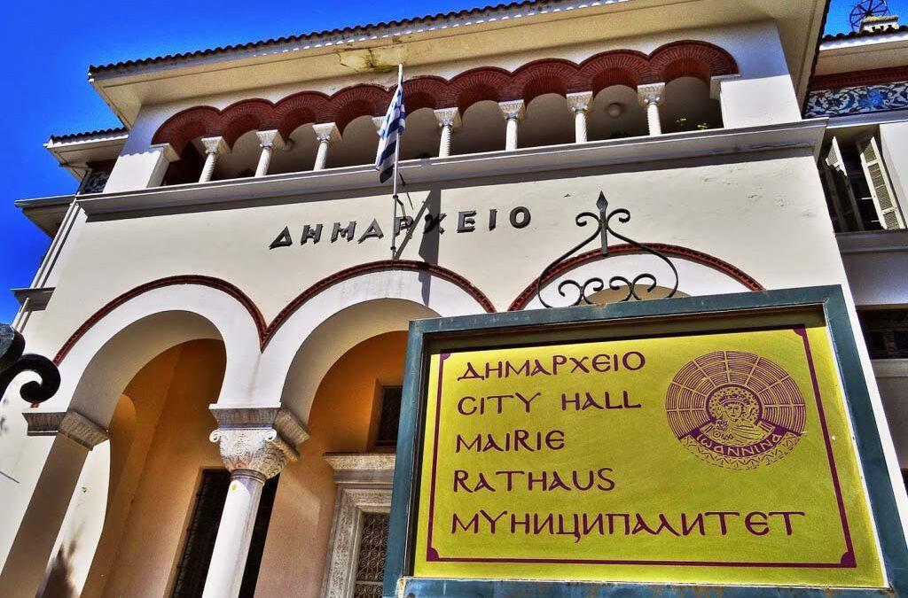 ΓΙΑΝΝΕΝΑ-Συνεδριάζει αύριο το δημοτικό συμβούλιο
