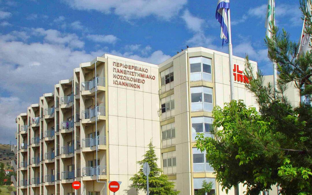 ΓΙΑΝΝΕΝΑ-Βρέφος 50 ημέρων, νοσηλεύεται με κοροναϊό στο Πανεπιστημιακό Νοσοκομείο