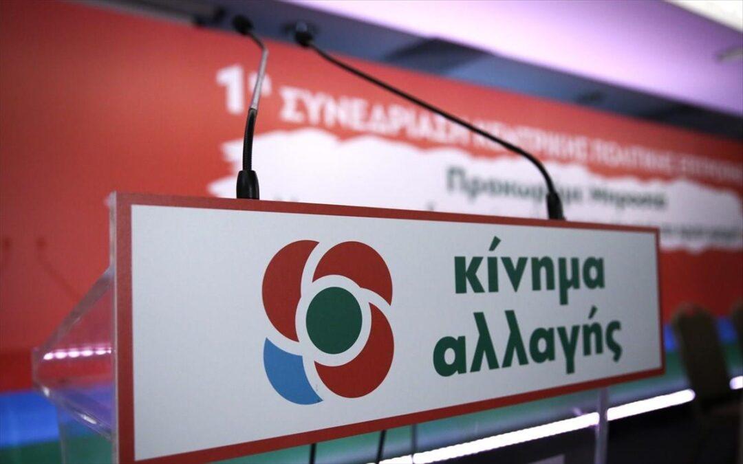 Δεν αλλάζουν οι διαδικασίες για την εκλογή νέου αρχηγού στο Κίνημα Αλλαγής