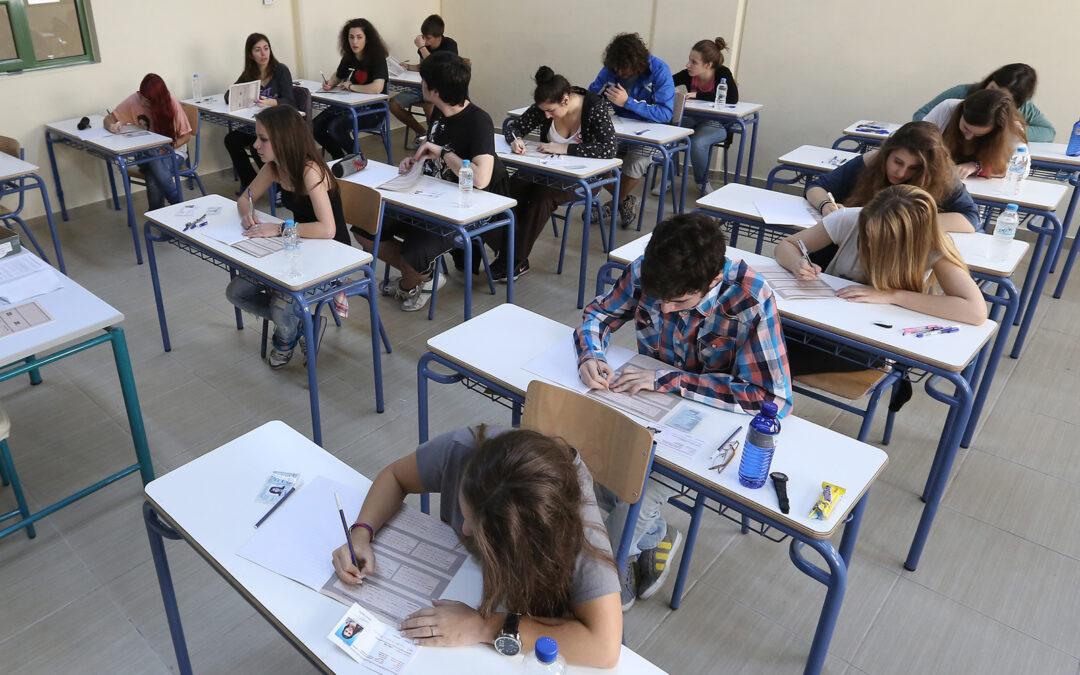 Ο τρόπος εξέτασης των μαθημάτων,στις Πανελλαδικές 2022