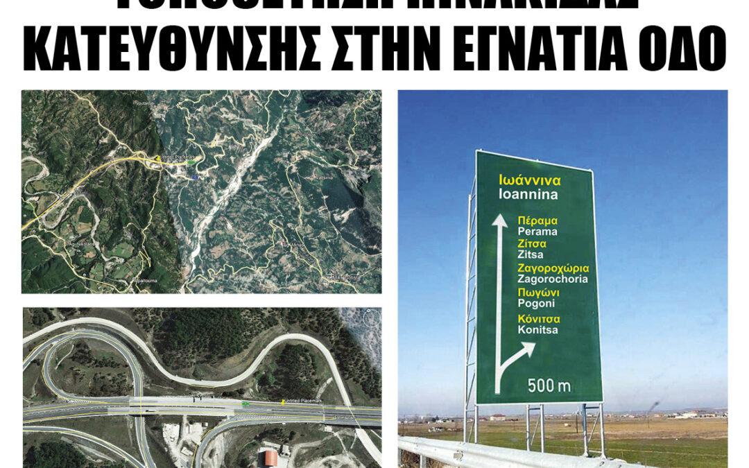 Στάθης Σιούτης : Αναγκαία η τοποθέτηση πληροφοριακής πινακίδας κατεύθυνσης στην Εγνατία Οδό
