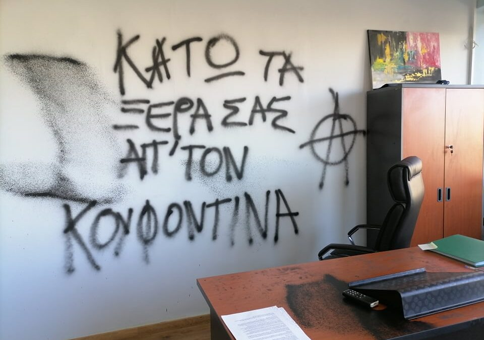 ΔΗΜΟΣ ΙΩΑΝΝΙΤΩΝ: Ανακοίνωση για την επίθεση στα γραφεία του Γιώργου Αμυρά