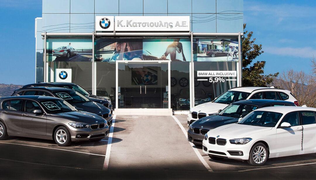 ΓΙΑΝΝΕΝΑ:Η Κ.Κατσιούλης ΑΕ – Επίσημος έμπορος & Επισκευαστής BMW & MINI αναζητάει ένα Σύμβουλο Πωλήσεων