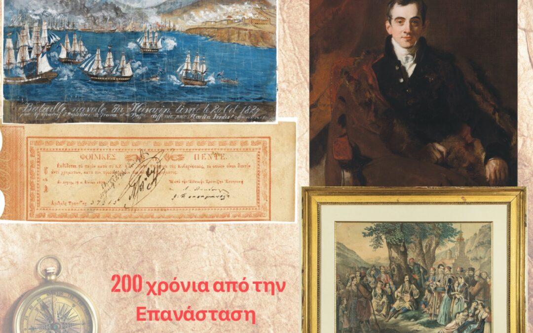 «1821 Πριν και Μετά» από τον κατάλογο της επετειακής έκθεσης του Μουσείου Μπενάκη