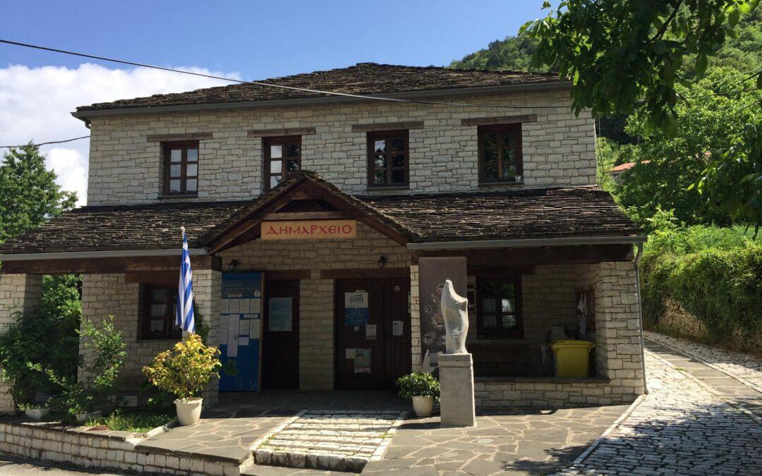 Επιστολή των Ευτ. Μαλανδράκη και Ηλία Ράπτη, δημοτικών συμβούλων του Δήμου Ζαγορίου