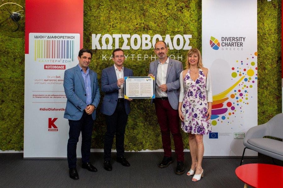 Τη Χάρτα Διαφορετικότητας για ελληνικές επιχειρήσεις υπέγραψε η «Κωτσόβολος»