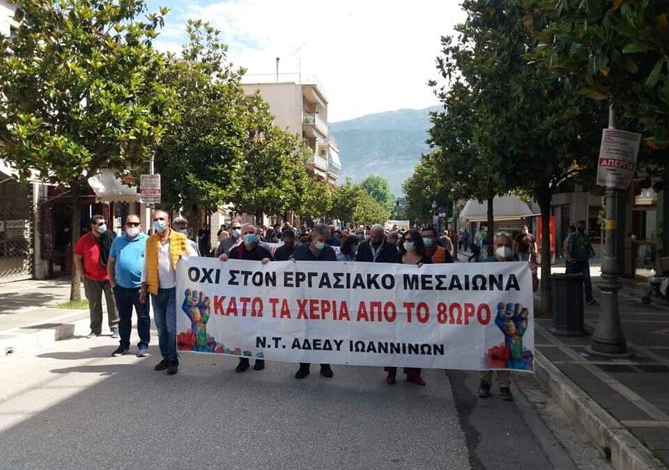 ΓΙΑΝΝΕΝΑ-Ανακοίνωση του Εργατικού Κέντρου, για την απεργία της Τετάρτης