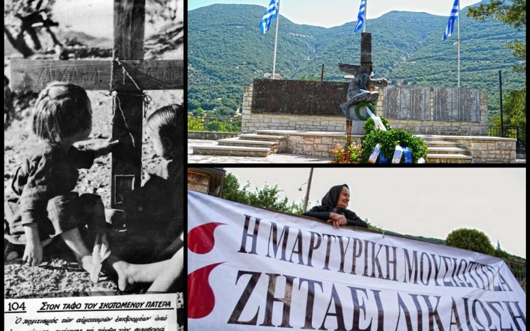 78 χρόνια από το Ολοκαύτωμα της Μουσιωτίτσας-152 νεκροί,γέροι  γυναίκες ακόμη και μωρά…