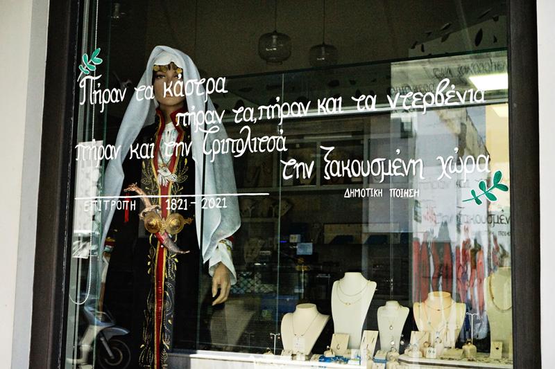 Πρέβεζα: Οι φορεσιές του χθες στις βιτρίνες του σήμερα