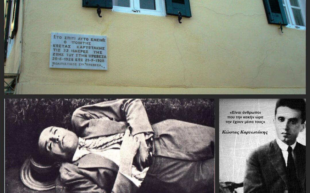 ΠΡΕΒΕΖΑ:Σαν σήμερα, πριν από 93 χρόνια αυτοκτονεί ο ποιητής Κώστας Καρυωτάκης