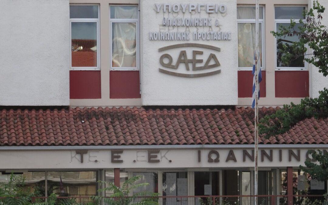 ΟΑΕΔ: Έναρξη υποβολής αιτήσεων στα 30 ΙΕΚ του οργανισμού