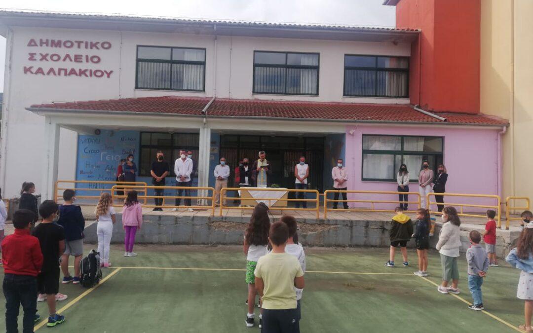 Τηρώντας όλα τα μέτρα προστασίας πραγματοποιήθηκε σήμερα ο αγιασμός στις σχολικές μονάδες του Δήμου