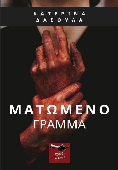 Κυκλοφορεί από τις Εκδόσεις Κέφαλος το μυθιστόρημα «Ματωμένο γράμμα» της Ηπειρώτισσας συγγραφέως Κατερίνας Δασούλα