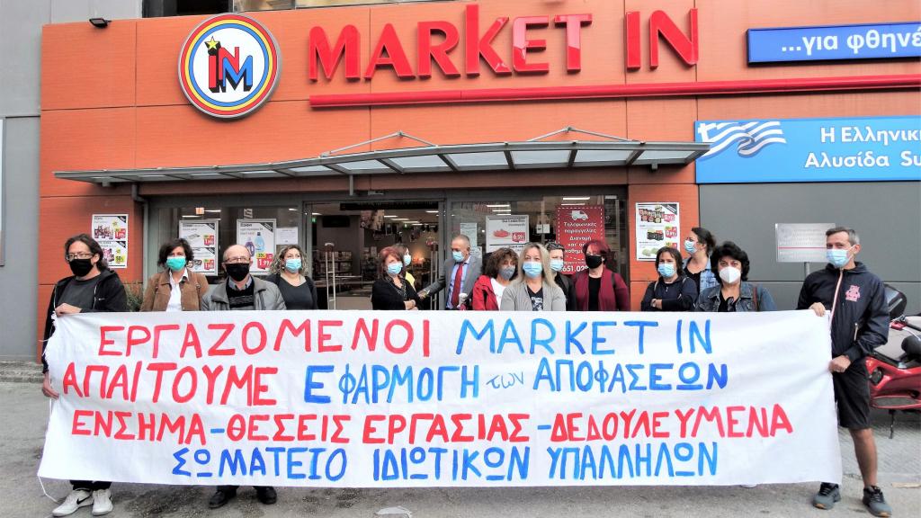 ΣΩΜΑΤΕΙΟ ΕΜΠΟΡΟΫΠΑΛΛΗΛΩΝ-Εμπαιγμός και κοροϊδία από την εταιρία Μάρκετ ιν στους 11 εργαζόμενους στα Γιάννενα