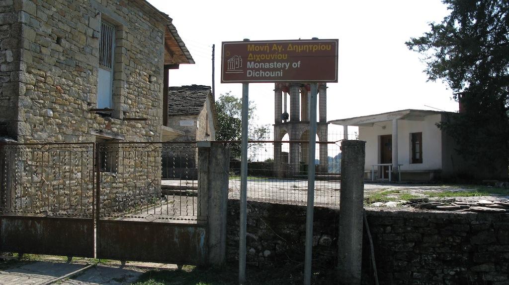 ΠΕΡΙΦΕΡΕΙΑ  ΗΠΕΙΡΟΥ-Επισπεύδονται οι διαδικασίες για την αποκατάσταση της Ιεράς Μονής Διχουνίου