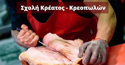σχολη_κρέατος