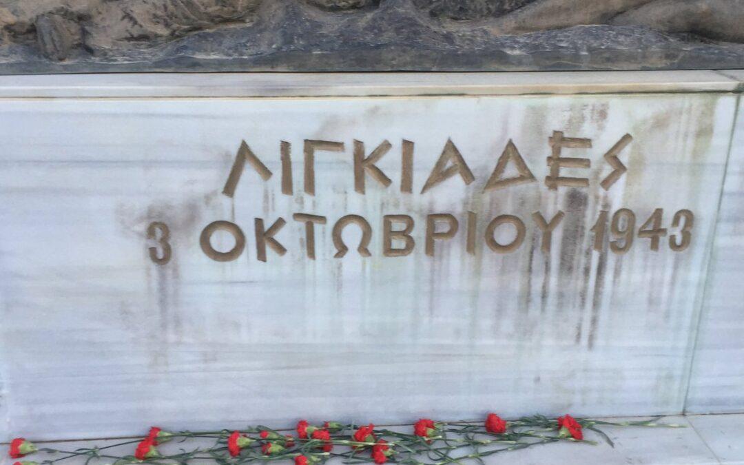 Λιγκιάδες Ιωαννίνων: 78 χρόνια από το Ολοκαύτωμα…