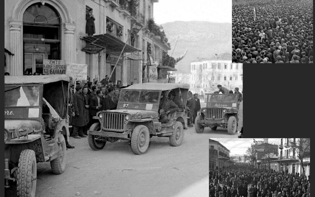 ΦΩΤΟΓΡΑΦΙΕΣ:14-15 Οκτωβρίου 1944:Η απελευθέρωση των Ιωαννίνων από τους Γερμανούς!