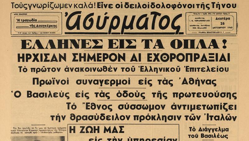 «Αι ιταλικαί στρατιωτικαί δυνάμεις προσβάλλουν από της 5.30 π.μ. της σήμερον τα ημέτερα τμήματα προκαλύψεως της ελληνοαλβανικής μεθορίου»